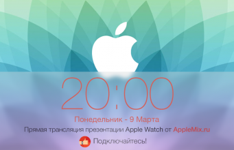 Презентация Apple Watch – онлайн трансляция (9 марта)