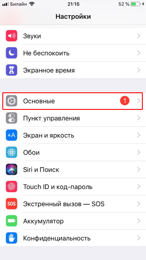 update-iPhone-iPad